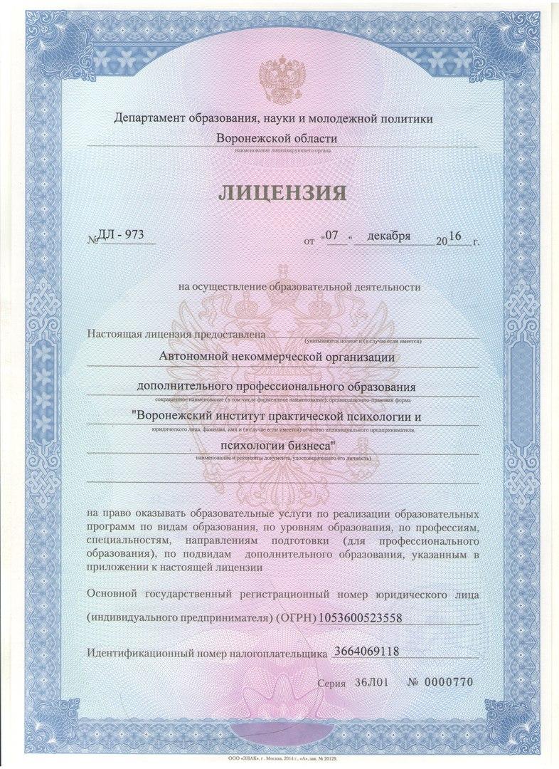 Лицензия на осуществление образовательной деятельности. Воронежский Институт Психологии