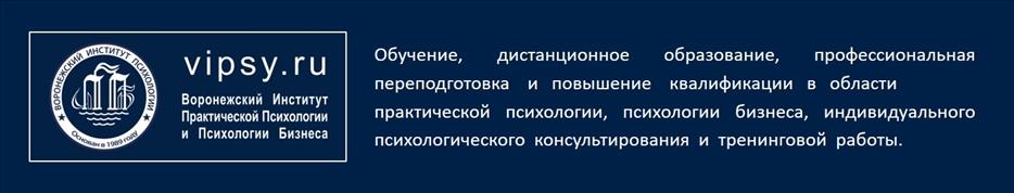 Воронежский Институт Психологии